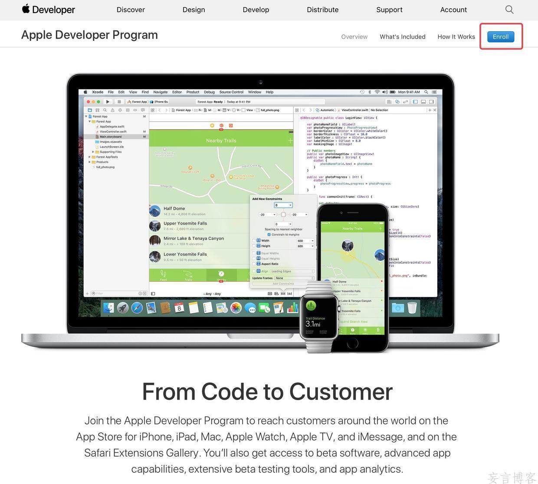 公司开发者账号申请步骤(2017最新版)