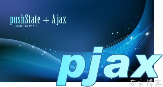 PJAX是什么?简单介绍一下