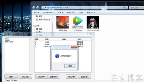 QQ头像昵称获取器