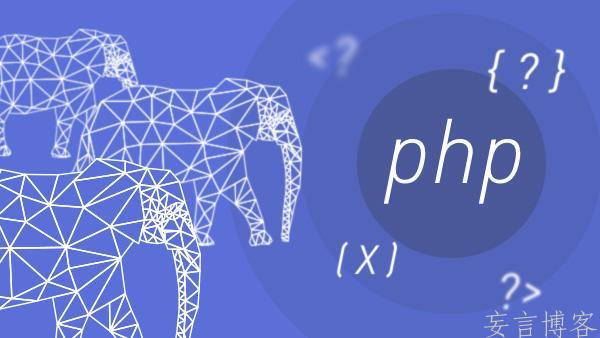 php常用系统函数