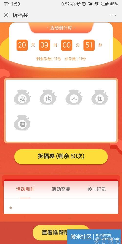 【微擎模块】集字拆福袋 1.0.1 原版