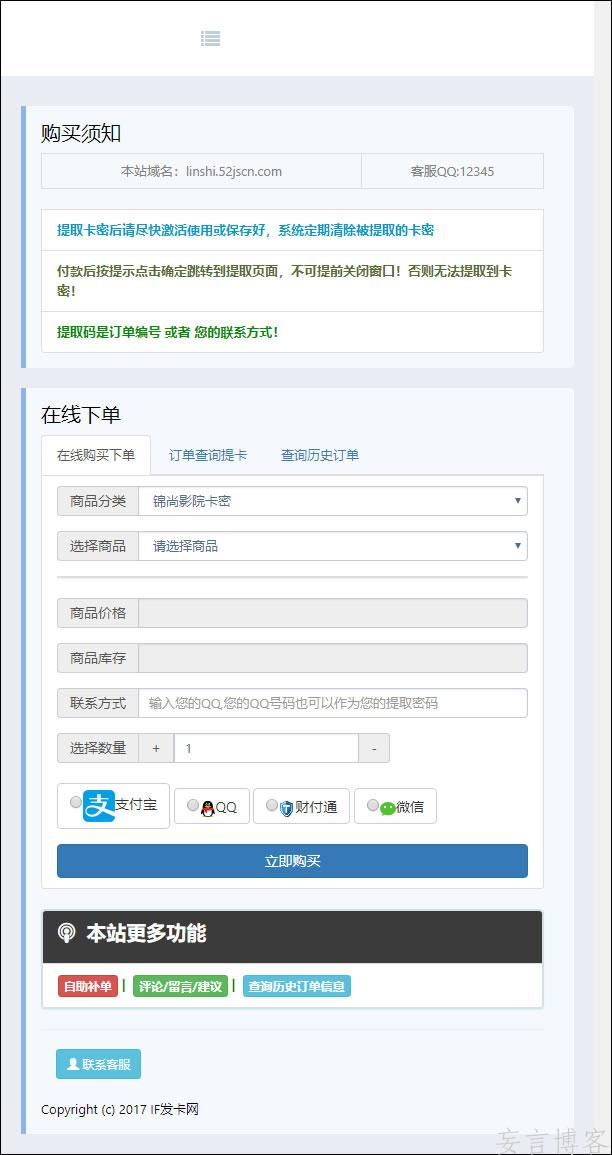 私人卡密出售系统,PHP发卡网V6.0版源码,卡密自动出售,卡密寄售网站源码,自适应手机