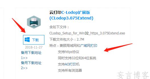 [人人商城快递助手]https部署C-Lodop打印控件